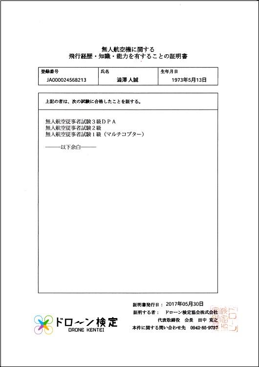 (大)無線航空従事者試験1級