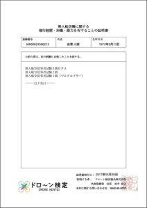 無線航空従事者試験1級